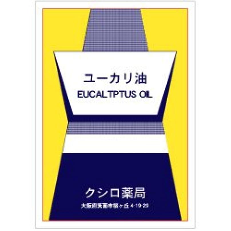 怠りんご先入観ユーカリ油 50mL [Eucalyptus Oil]