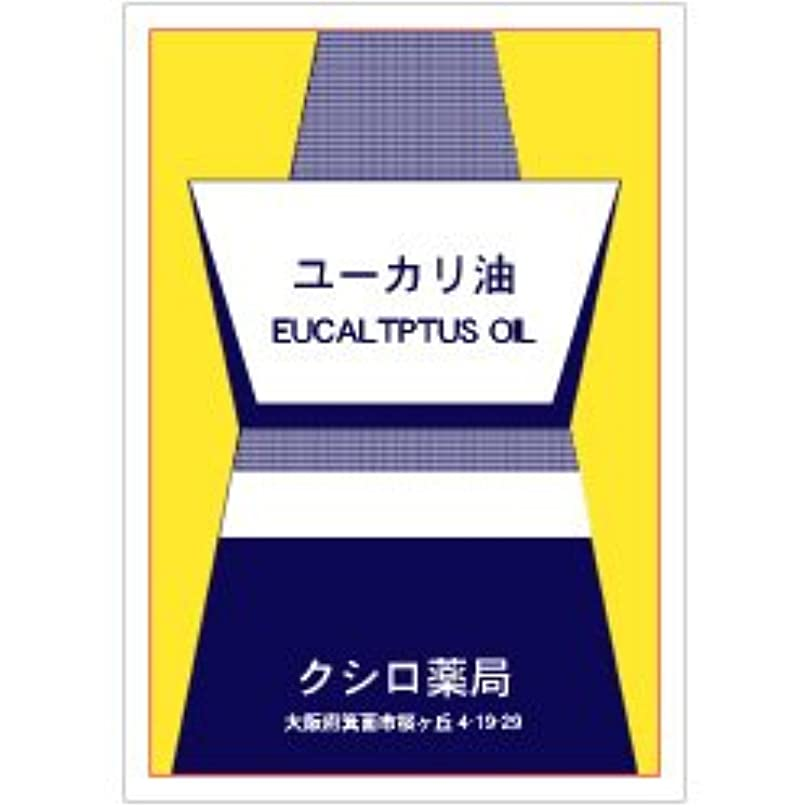 野心マナー頑固なユーカリ油 50mL [Eucalyptus Oil]