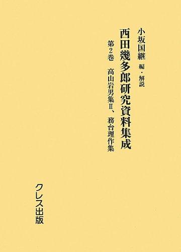 西田幾多郎研究資料集成〈第2巻...