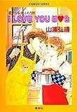 I LOVE YOUはハート色 (コバルト文庫—星子&宙太ふたり旅)