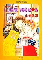 I LOVE YOUはハート色 (コバルト文庫―星子&宙太ふたり旅)の詳細を見る
