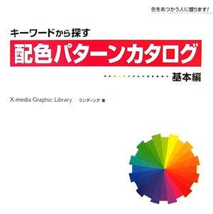 キーワードから探す配色パターンカタログ 基本編 (X‐media Graphic Library)の詳細を見る
