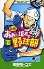 最強!あおい坂高校野球部 第8巻