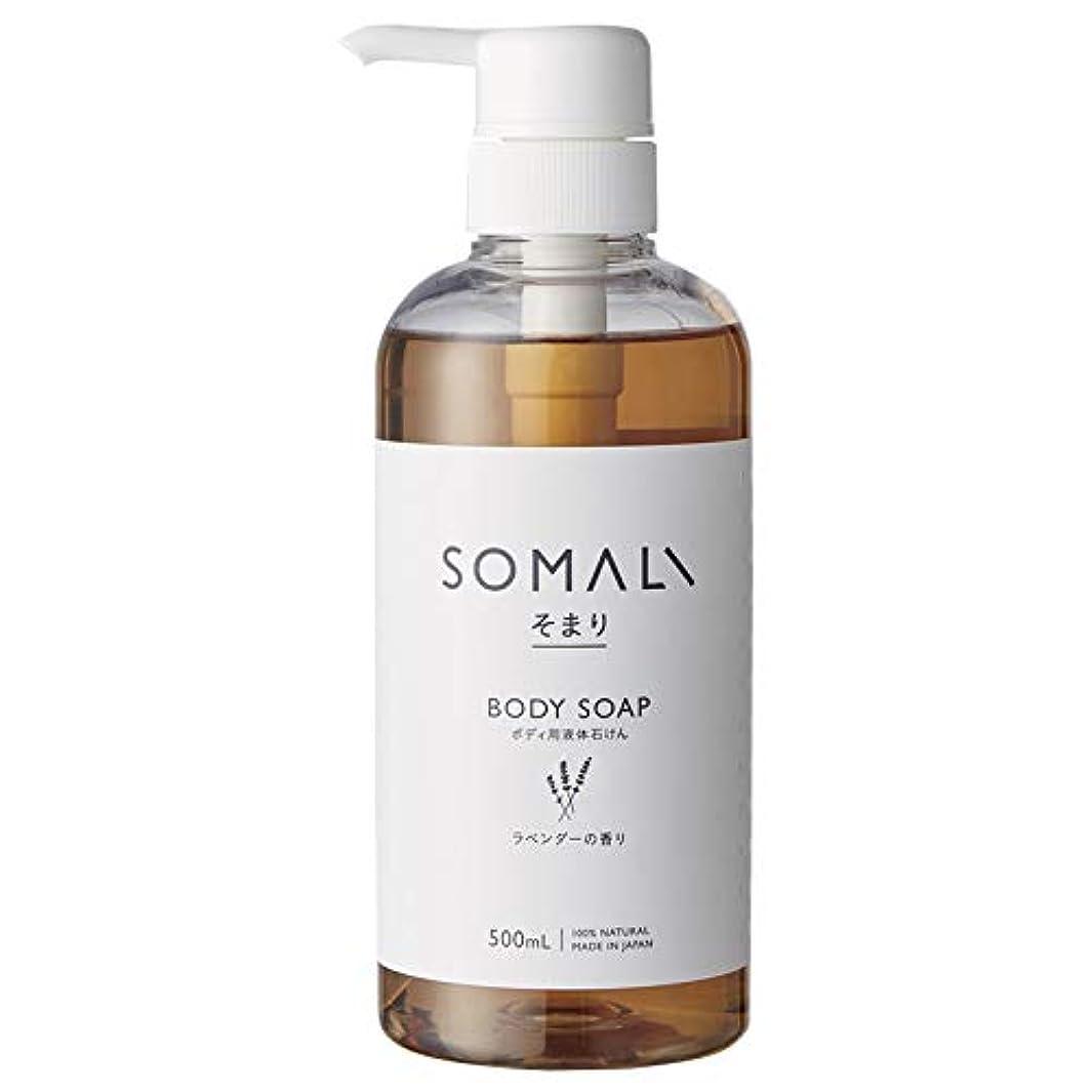 著者ミトン休日ボディ用液体石けん ラベンダーの香り 500ml 木村石鹸 SOMARI そまり Z3K