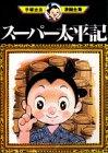 スーパー太平記 (手塚治虫漫画全集)の詳細を見る