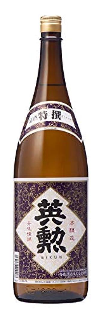 しわ前述の制限齊藤酒造 英勲 特選 1800ml [ 日本酒 ]