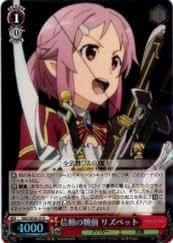 ヴァイス SAOII(2)赤 信頼の腕前 リズベット(R)(ホロ)(SE26-23)