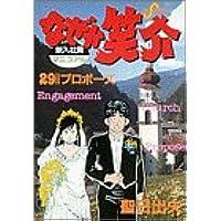 なぜか笑介 29 (ビッグコミックス)