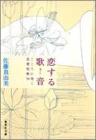 恋する歌音(カノン)―こころに効く恋愛短歌50 (集英社文庫)の詳細を見る