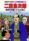 二宮金次郎―農業の発展につくした偉人 (学習漫画 世界の伝記)