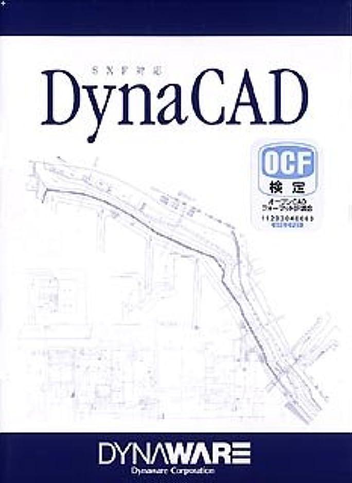 事間に合わせ娘Dyna CAD Ver.8.0 <初年度保守サービス付>