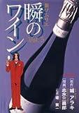 新ソムリエ瞬のワイン 5 (SCオールマン)
