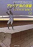アドリア海の復讐〈上〉 (集英社文庫―ジュール・ヴェルヌ・コレクション)