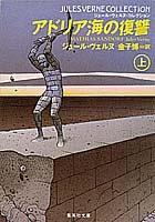 アドリア海の復讐〈上〉 (集英社文庫―ジュール・ヴェルヌ・コレクション)の詳細を見る