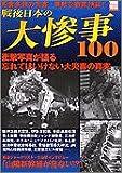 戦後日本の大惨事100―死者多数の災害・事故を徹底検証! (別冊宝島 (1209))