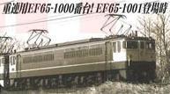 Nゲージ A1774 EF65-1001 ヒサシなし 特急色