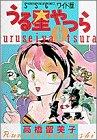 うる星やつら (6) (少年サンデーコミックス〈ワイド版〉)