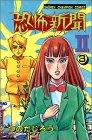 恐怖新聞 (2-3) (少年チャンピオン・コミックス)