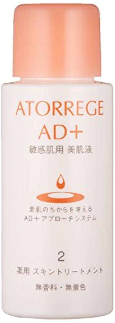 生む石油血ATAD+スキントリートメントミニ 30