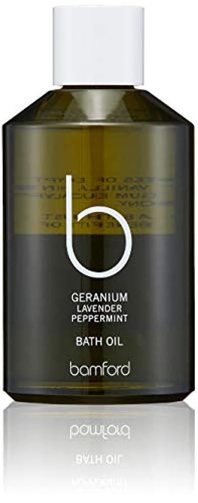 カレンダー参加するしみbamford(バンフォード) ゼラニウムバスオイル 入浴剤 250ml