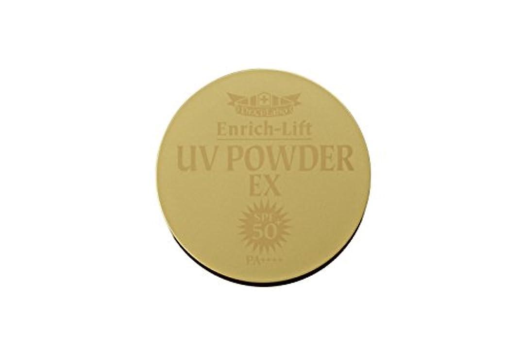 カバー貢献するルビードクターシーラボ エンリッチリフト UVパウダー EX50+ 日焼け止め ルーセントパウダー