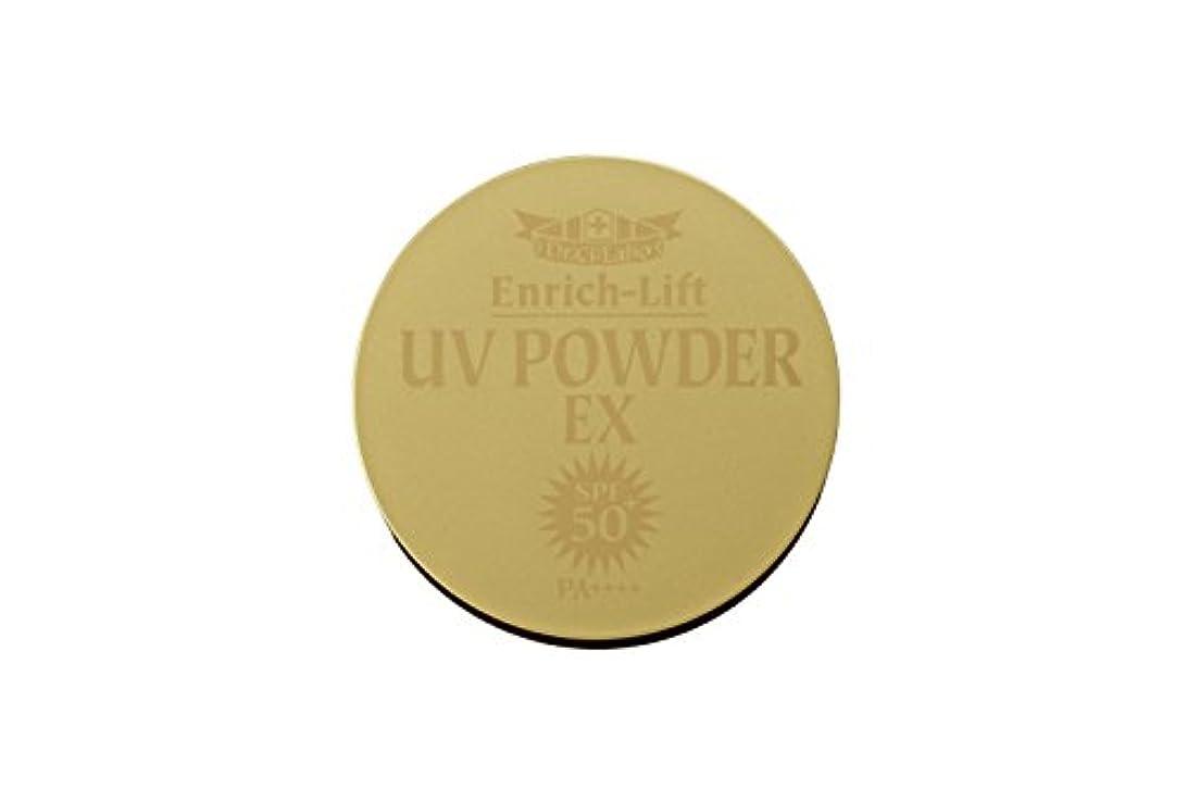 反映する不利益第ドクターシーラボ エンリッチリフト UVパウダー EX50+ 日焼け止め ルーセントパウダー