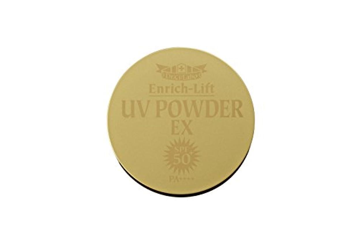 電気技師知的カッタードクターシーラボ エンリッチリフト UVパウダー EX50+ 日焼け止め ルーセントパウダー