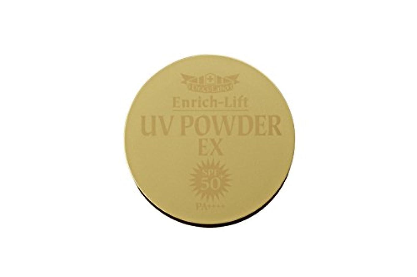 医薬検閲手ドクターシーラボ エンリッチリフト UVパウダー EX50+ 日焼け止め ルーセントパウダー