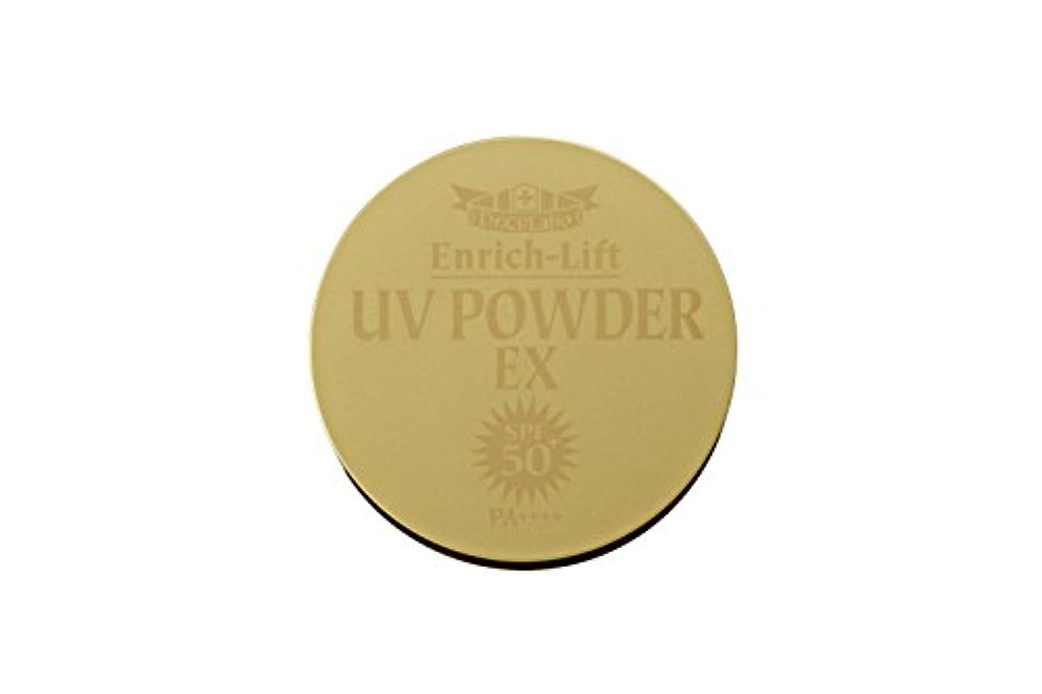 ラップトップマトロン照らすドクターシーラボ エンリッチリフト UVパウダー EX50+ 日焼け止め ルーセントパウダー