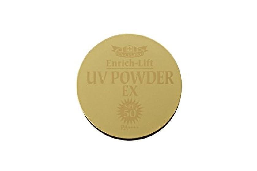 恥くまコンパイルドクターシーラボ エンリッチリフト UVパウダー EX50+ 日焼け止め ルーセントパウダー