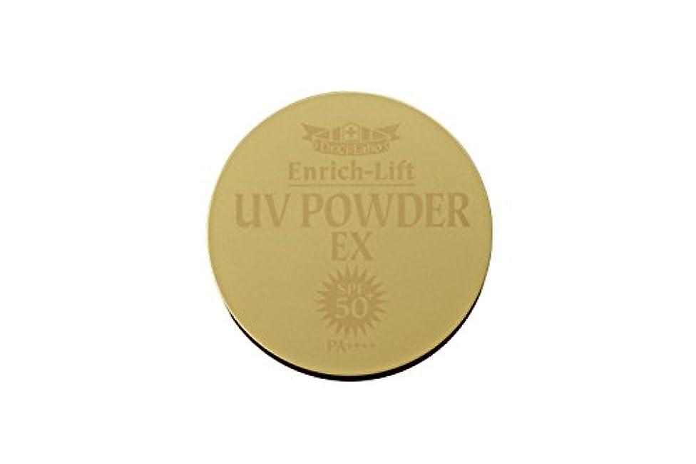 ドリンク有能なカバレッジドクターシーラボ エンリッチリフト UVパウダー EX50+ 日焼け止め ルーセントパウダー