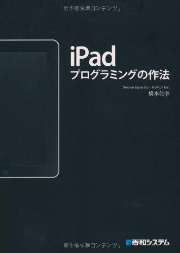 iPadプログラミングの作法の詳細を見る