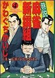 巷説麻雀新撰組はっぽうやぶれ 4 (近代麻雀コミックス)