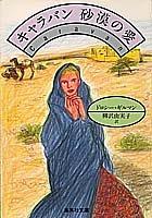 キャラバン 砂漠の愛 (集英社文庫)の詳細を見る