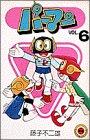パーマン 6 (てんとう虫コミックス)