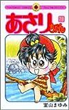 あさりちゃん (第78巻) (てんとう虫コミックス)
