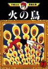 火の鳥(7) (手塚治虫漫画全集)
