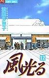 風光る (12) (フラワーコミックス)