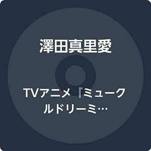 TVアニメ『ミュークルドリーミー』主題歌::ミライくるくるユメくるる!(DVD付)