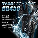 DexShell(デックスシェル) 耐切創防水通気手袋 Toughshield gloves (タフシールド グローブ) DG458 L