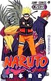 NARUTO (巻ノ31) (ジャンプ・コミックス)