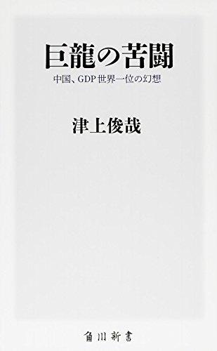 巨龍の苦闘  中国、GDP世界一位の幻想 (角川新書)の詳細を見る