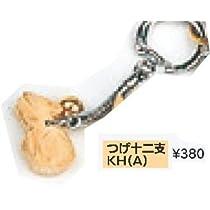 丸正 つげ十二支KH(A) 子