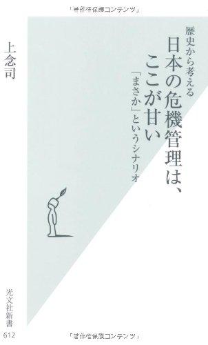 歴史から考える 日本の危機管理は、ここが甘い 「まさか」というシナリオ (光文社新書)の詳細を見る
