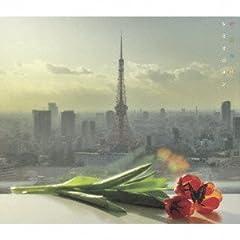 レミオロメン「花鳥風月」の歌詞を収録したCDジャケット画像
