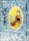 パンドラ (2) (双葉文庫―名作シリーズ)