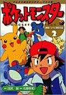 ポケットモンスター 2―オレンジ諸島編 (てんとう虫コミックスアニメ版)