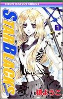 STAR BLACKS 1 (りぼんマスコットコミックス)