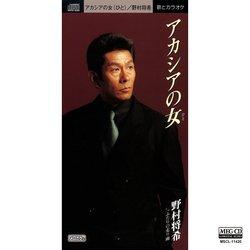 アカシアの女(ひと) (MEG-CD)
