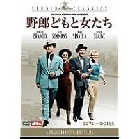 Amazon | 野郎どもと女たち [DVD...